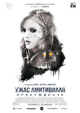 """Постер к фильму """"Ужас Амитивилля: Пробуждение"""" /Amityville: The Awakening/ (2017)"""
