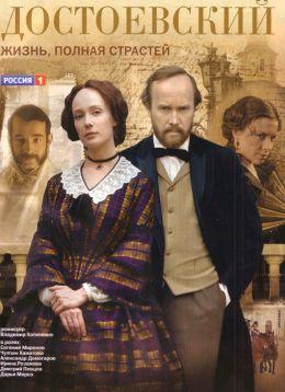 """Постер к фильму """"Достоевский"""" (2011)"""