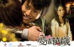 """Постер к фильму """"Любовь где-то еще"""" /Oi ching maan sui/ (2008)"""
