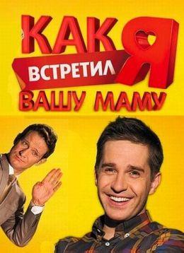"""Постер к фильму """"Как я встретил вашу маму"""" (2010)"""
