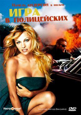 Игра в полицейских 1994 - Александр Кашкин