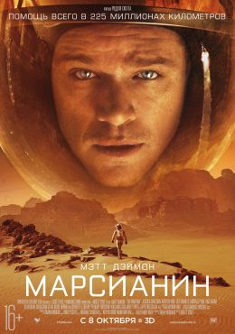 "Постер к фильму ""Марсианин"" /The Martian/ (2015)"