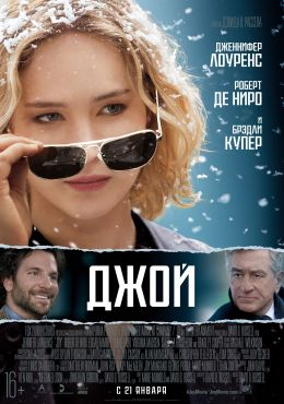 """Постер к фильму """"Джой"""" /Joy/ (2015)"""