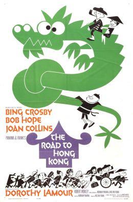 Дорога в Гонконг