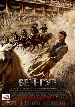 """Постер к фильму """"Бен-Гур"""" /Ben-Hur/ (2016)"""