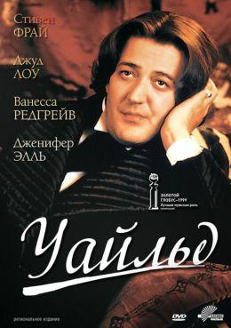 """Постер к фильму """"Уайльд"""" /Wilde/ (1997)"""