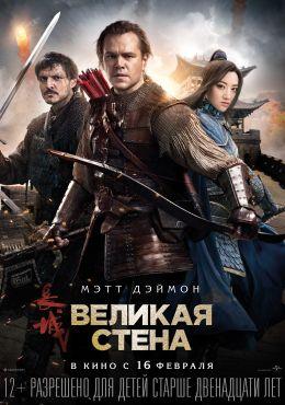 """Постер к фильму """"Великая Стена"""" /The Great Wall/ (2016)"""