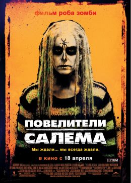 """Постер к фильму """"Повелители Салема"""" /The Lords of Salem/ (2012)"""