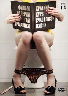 """Постер к фильму """"Краткий курс счастливой жизни"""" (2011)"""