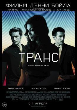 "Постер к фильму ""Транс"" /Trance/ (2013)"