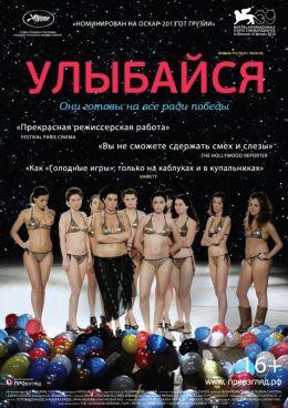 """Постер к фильму """"Улыбайся"""" /Gaigimet/ (2011)"""