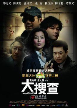 "Постер к фильму ""Леди коп и папочка преступник"" /Daai sau cha ji neui/ (2008)"
