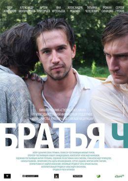 """Постер к фильму """"Братья Ч"""" (2014)"""