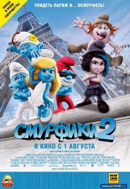 "Постер к фильму ""Смурфики 2"" /The Smurfs 2/ (2013)"