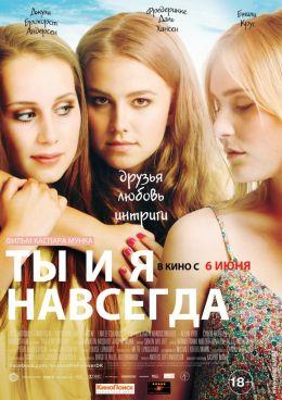 """Постер к фильму """"Ты и я навсегда"""" /You & Me Forever/ (2012)"""