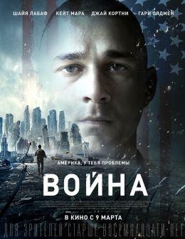"""Постер к фильму """"Война"""" /Man Down/ (2015)"""
