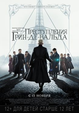 "Poster for the film ""Fantastic Beasts: Crime of the Green de Wald"" / Fantastic Beasts: The Crimes of Grindelwald / (2018)"