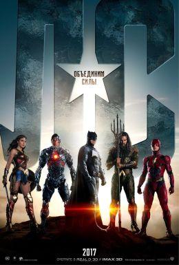 """Постер к фильму """"Лига Справедливости"""" /Justice League/ (2017)"""