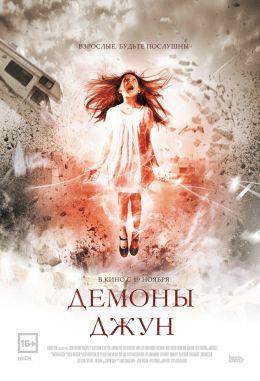 """Постер к фильму """"Демоны Джун"""" /June/ (2015)"""