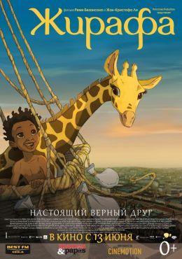 """Постер к фильму """"Жирафа"""" /Zarafa/ (2012)"""