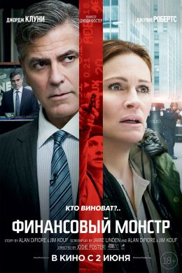 """Постер к фильму """"Финансовый монстр"""" /Money Monster/ (2016)"""