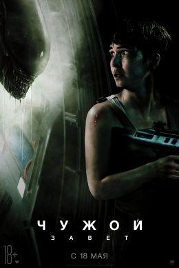 """Постер к фильму """"Чужой: Завет"""" /Alien: Covenant/ (2017)"""