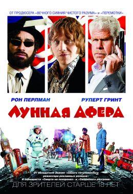 "Постер к фильму ""Лунная афера"" /Moonwalkers/ (2015)"