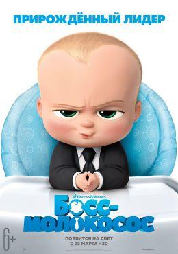 "Постер к фильму ""Босс-молокосос"" /The Boss Baby/ (2017)"