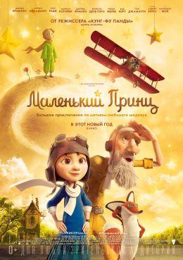 """Постер к фильму """"Маленький принц"""" /The Little Prince/ (2015)"""