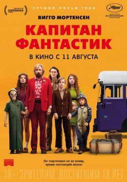 """Постер к фильму """"Капитан Фантастик"""" /Captain Fantastic/ (2016)"""