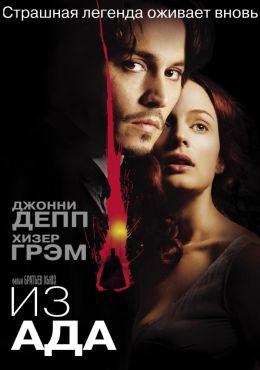 """Постер к фильму """"Из ада"""" /From Hell/ (2001)"""