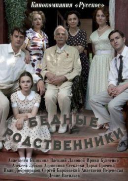 """Постер к фильму """"Бедные родственники"""" (2012)"""