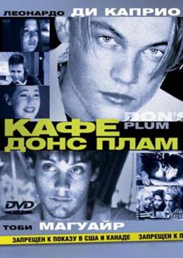 "Постер к фильму ""Кафе ""Донс Плам"""" /Don's Plum/ (2001)"
