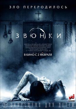 """Постер к фильму """"Звонки"""" /Rings/ (2017)"""