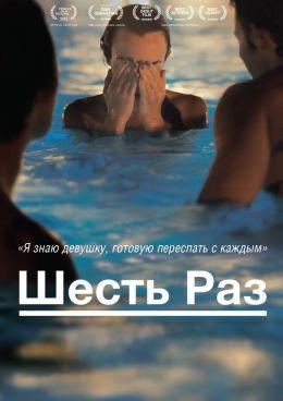 """Постер к фильму """"Шесть раз"""" /Shesh peamim/ (2012)"""