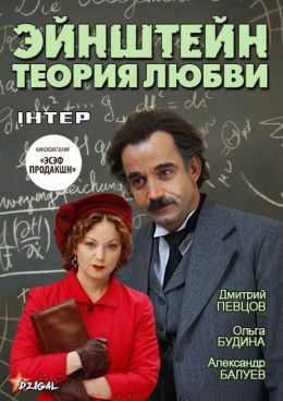 "Постер к фильму ""Эйнштейн: Теория любви"" (2013)"