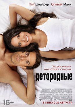 """Постер к фильму """"Детородные"""" /The Babymakers/ (2012)"""