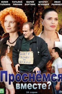 """Постер к фильму """"Проснемся вместе?"""" (2012)"""