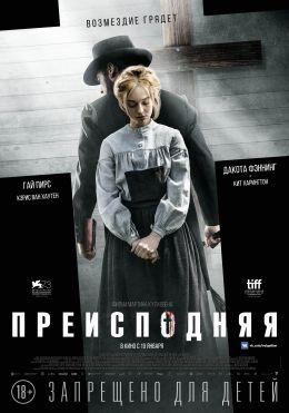 """Постер к фильму """"Преисподняя"""" /Brimstone/ (2016)"""