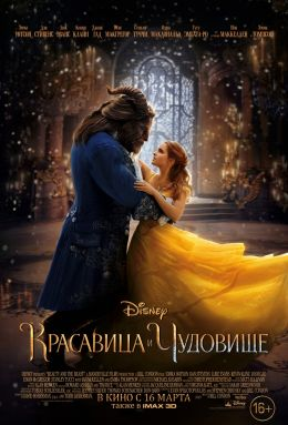 "Постер к фильму ""Красавица и чудовище"" /Beauty and the Beast/ (2017)"