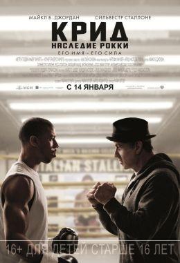 """Постер к фильму """"Крид: Наследие Рокки"""" /Creed/ (2015)"""