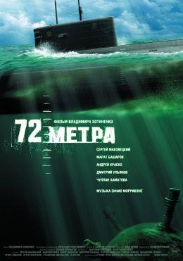 """Постер к фильму """"72 метра"""" (2004)"""