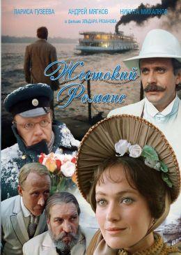 """Постер к фильму """"Жестокий романс"""" (1984)"""