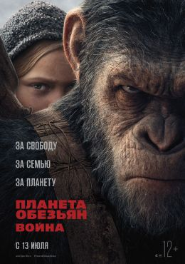 "Постер к фильму ""Планета обезьян: Война"" /War for the Planet of the Apes/ (2017)"