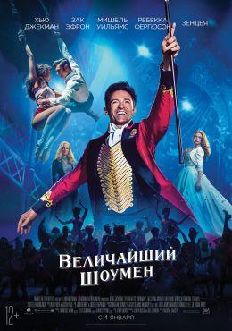 """Постер к фильму """"Величайший шоумен"""" /The Greatest Showman/ (2017)"""