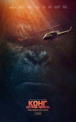 """Постер к фильму """"Конг: Остров черепа"""" /Kong: Skull Island/ (2017)"""