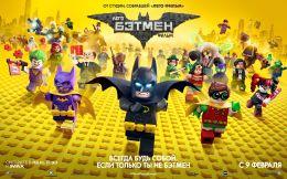 Лего. Фильм: Бэтмен