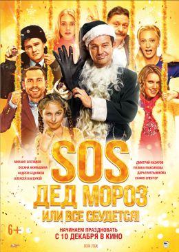 """Постер к фильму """"SOS, Дед Мороз, или Все сбудется!"""" (2015)"""