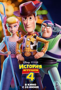 "A poster for the movie ""Toy Story 4"" / Toy Story 4 / (2019)"