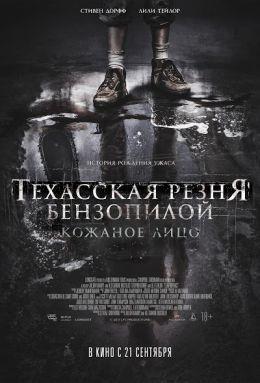 """Постер к фильму """"Техасская резня бензопилой: Кожаное лицо"""" /Leatherface/ (2017)"""